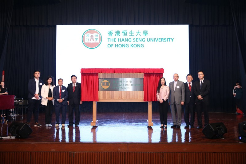 Ms Louisa Cheang, Chairman of the Board of Governors of HSUHK (4th from right); Professor Simon Ho, President of HSUHK (4th from left); Professor Gilbert Fong, Provost (2nd from right); Dr and Mrs Tzu-Leung Ho (3rd and 2nd from left) and Mr Thomas Liang (3rd from right), members of the two founding families; Mr C K Li, Student Union President (1st from right); and Mr Dicky Yuen, Alumni Association Chairman (1st from left), unveiled the name plaque of the new university.