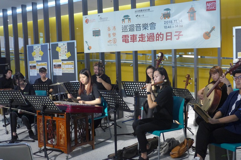 Performance by Windpipe Chinese Music Ensemble