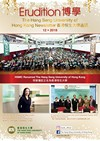 Erudition ‧ The Hang Seng University of Hong Kong Newsletter Dec 2018