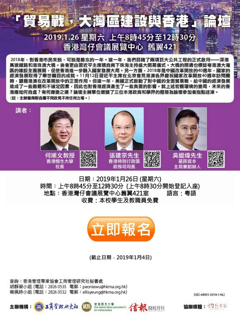 「貿易戰,大灣區建設與香港」論壇