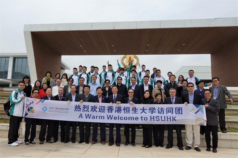 HSUHK delegation and representatives of UIC