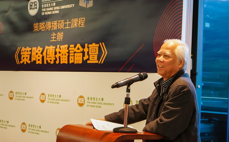 Professor Paul Lee, Programme Director of MA-SC Programme, hosted the Forum