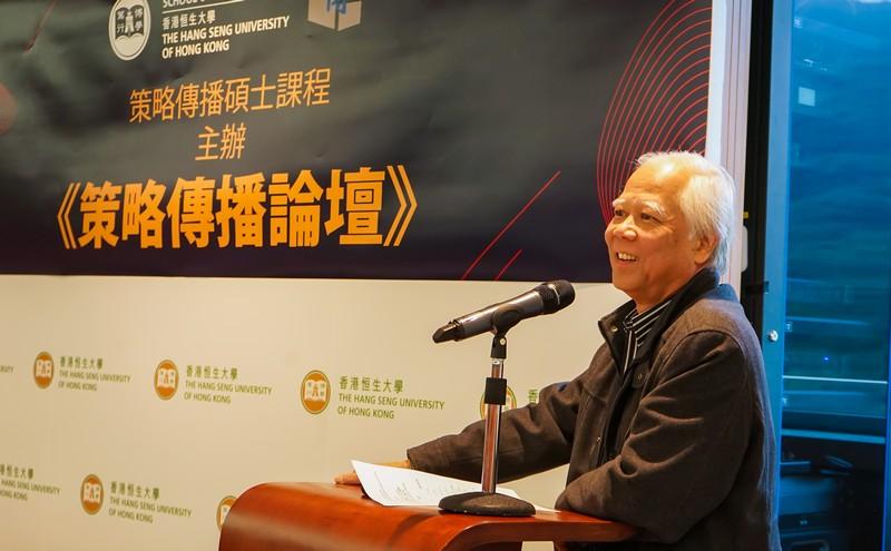 策略傳播文學碩士課程總監李少南教授主持論壇