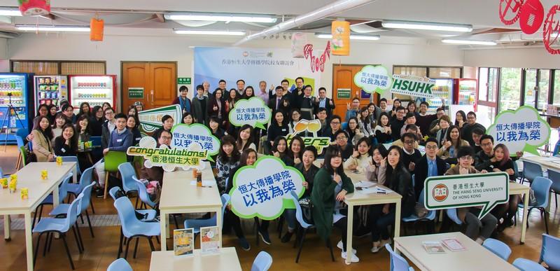 The First School of Communication Alumni Gathering