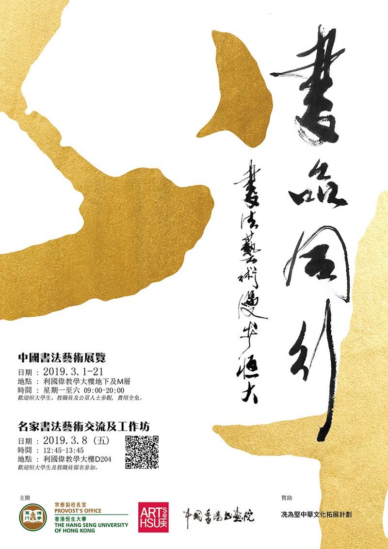 《書品同行》中國書法藝術展覽 ⼀ 開幕禮