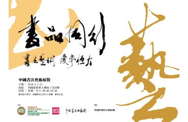 The Art of Chinese Calligraphy Exhibition – Opening Ceremony