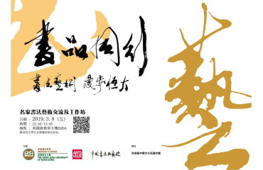 The Art of Chinese Calligraphy Workshop