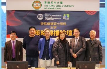 [:en]Strategic Communication Forum[:hk]策略傳播論壇[:]