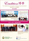 Erudition (The Hang Seng University of Hong Kong e-Newsletter) Feb 2019