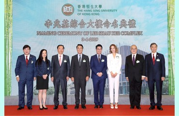 HSUHK Holds Naming Ceremony of Lee Shau Kee Complex