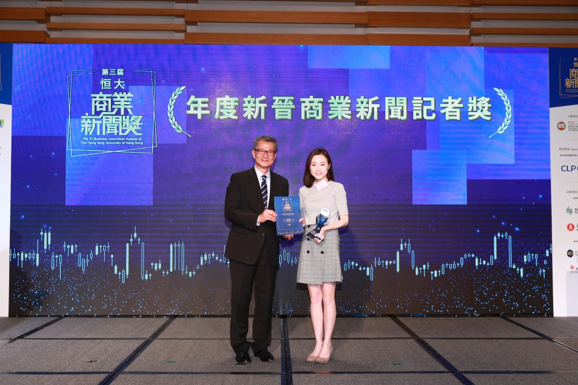 Mr Paul Chan Mo-po, Financial Secretary of the HKSAR Government, presented the Young Business Reporter of the Year Award to Ms Vanessa Cheung Hoi-ching (TVB).