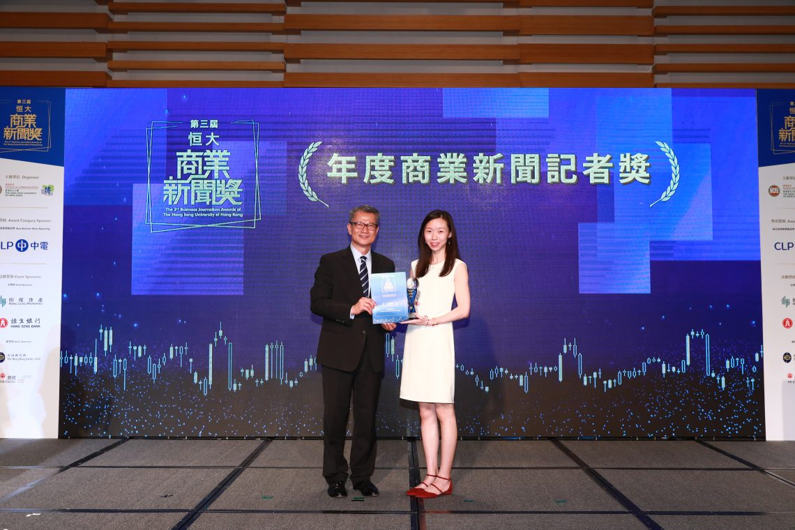 Mr Paul Chan Mo-po, Financial Secretary of the HKSAR Government, presented the Business Reporter of the Year Award to Ms Lee Yun Yan (Hong Kong Economic Journal Monthly).
