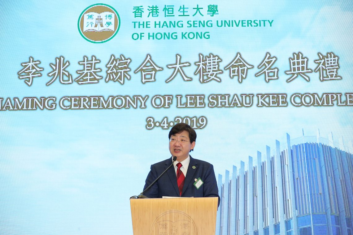 President Ho thanked Dr Lee Shau Kee for his generous donation. He called for greater support from various sectors, so that the University could further contribute to the development of higher education in Hong Kong.