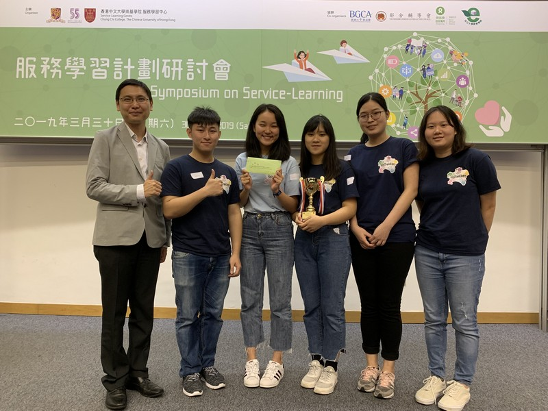 HSUHK students won the Gold Award in Tertiary Education Institutes Group of the Symposium on Service-Learning 2019 – Service-Learning Expo.