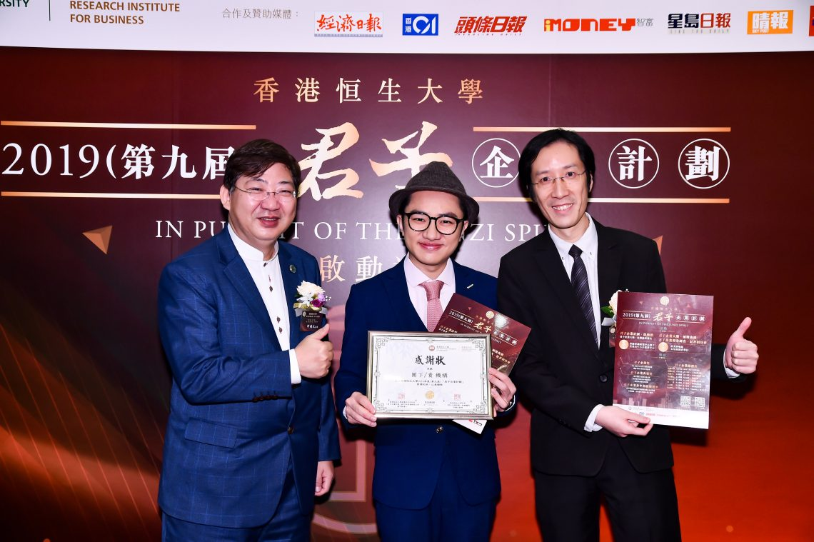 Professor HO Shum Man, President of HSUHK, and Dr. Felix TANG Tzu Lung, Director of the Research Institute for Business, issued a certificate of appreciation to the sharing guest Mr WONG Cho Lam.