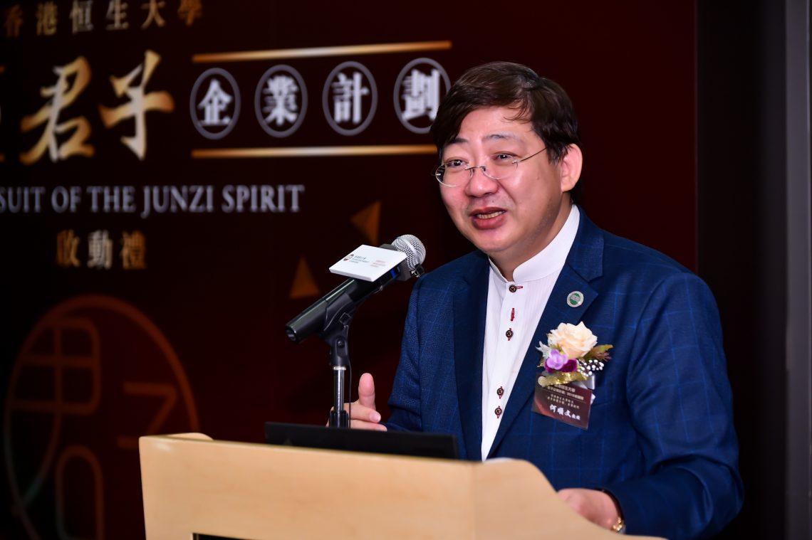 Professor Simon HO Shun Man, President of HSUHK, delivered the opening speech for the Junzi Corporation Scheme.