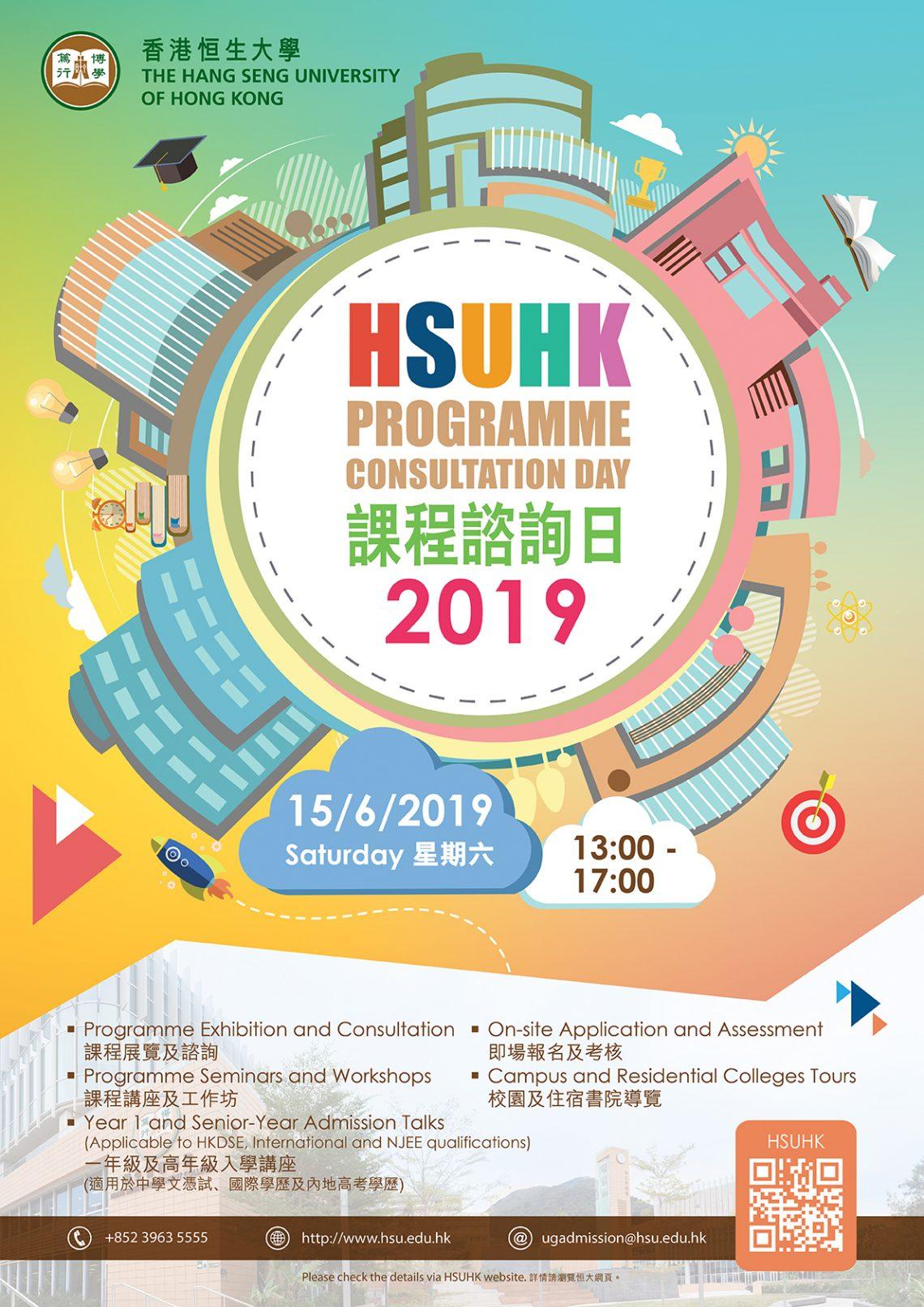 HSUHK Programme Consultation Day 2019