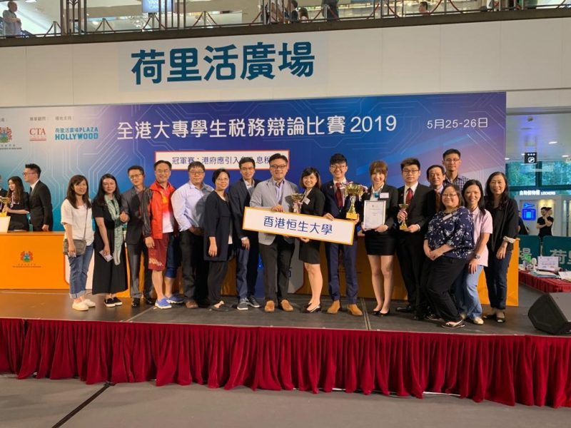 HSUHK's BBA team was the winner of the Tax Debate Competition 2019.