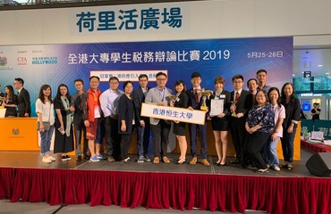 HSUHK's BBA Team Won Championship at Tax Debate Competition 2019