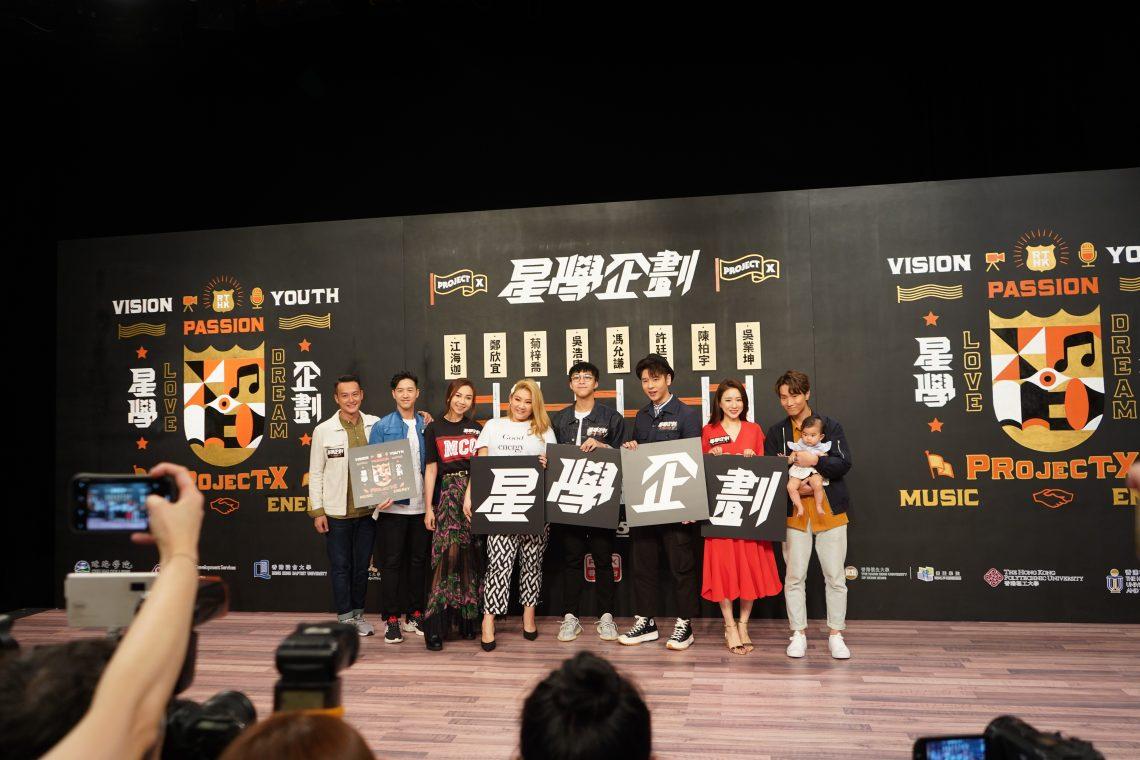 8 位參與歌手出席6月5日香港電台「星學企劃」啟動禮