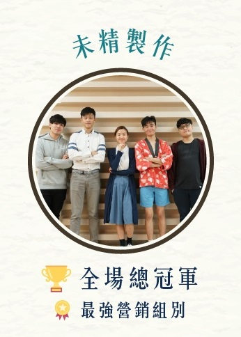 """HSUHK Students won the Grand Championship in JobsDB's """"Amazing Journey 2019"""" Competition"""