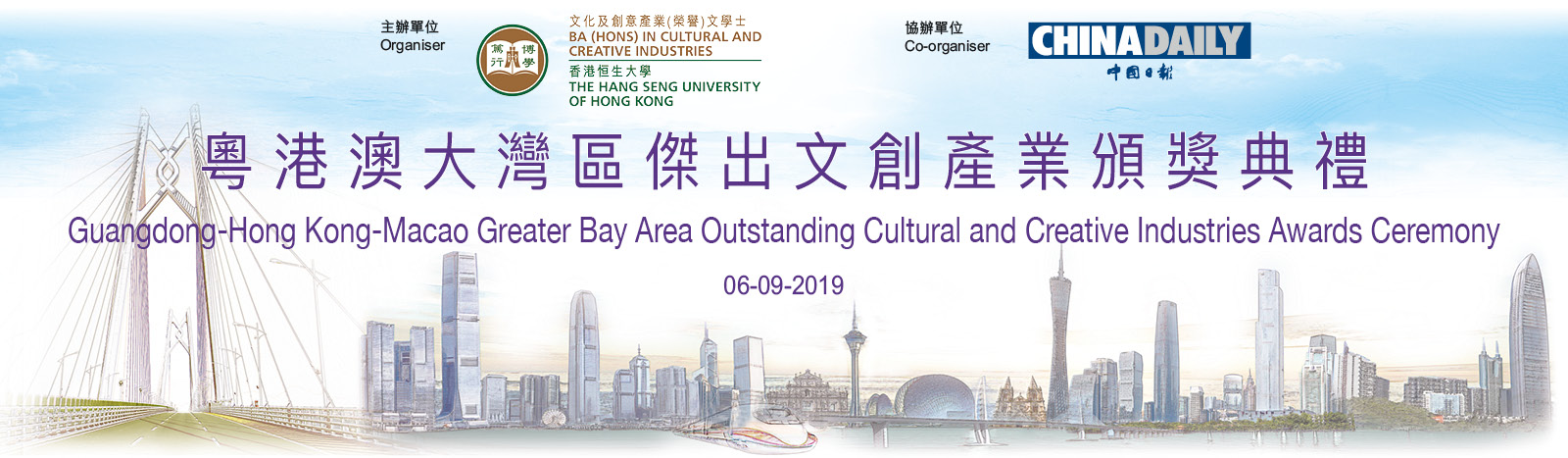 Guangdong-HK-Macau Greater Bay Area Outstanding Cultural and Creative Industries Awards Ceremony