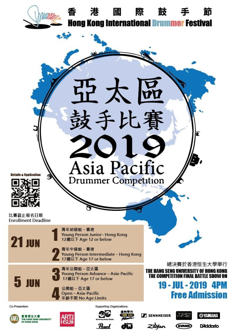 Asia Pacific Drummer Competition 2019 @HSUHK – Final Battle Show on 19 Jul (Fri)
