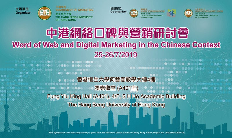 Word of Web and Digital Marketing in the Chinese Context