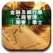 金融及銀行學工商管理