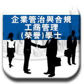 企業管治工商管理