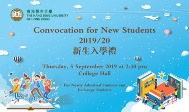 [:eng]Convocation開學禮