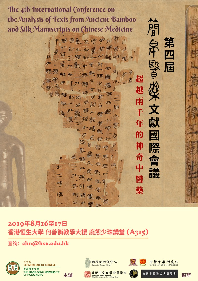 The 4th International Conference on the Analysis of Texts from Ancient Bamboo and Silk Manuscripts on Chinese Medicine