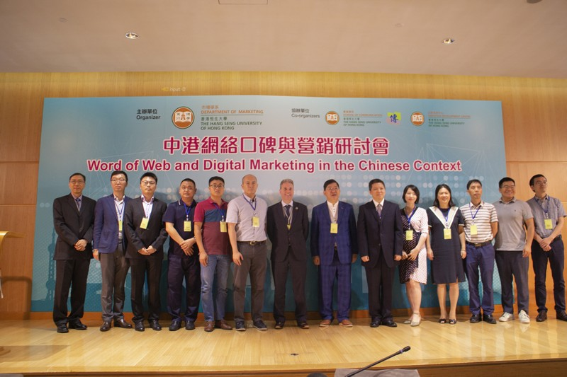 HSUHK members and distinguished guests pictured at the opening ceremony of the international marketing symposium