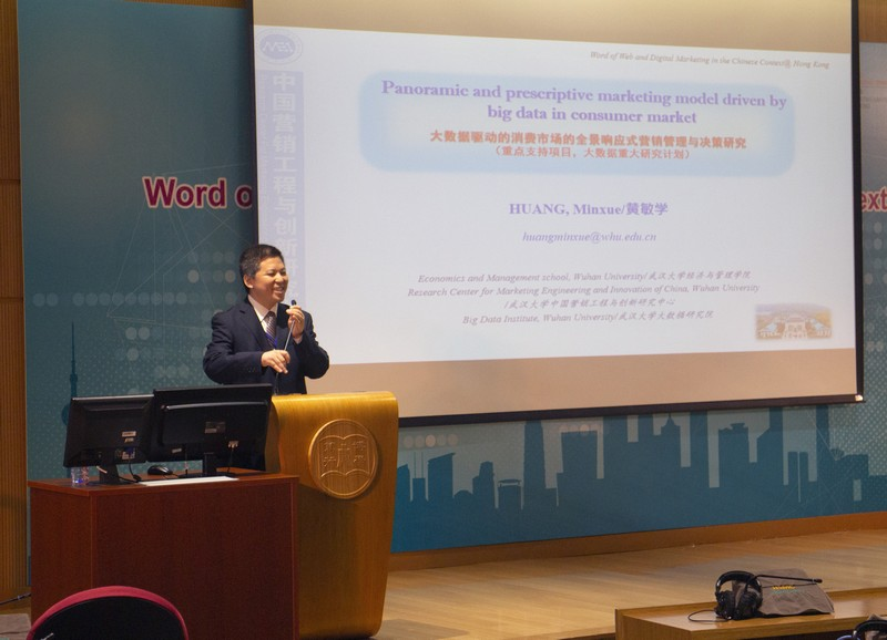 Professor Minxue Huang from Wuhan University delivering a keynote speech