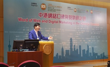 [:eng]International Marketing Symposium2019 中港網絡口碑與營銷研討會