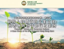 "Seminar on ""Founders' Values and Corporate Culture: A Case Study of Ho Sin Hang and Hang Seng Bank"