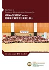 BBA_MGT_coverpage