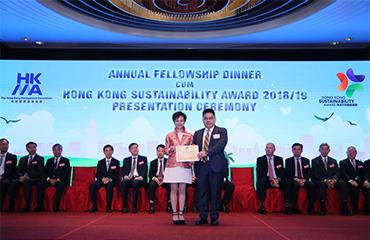 Hong Kong Sustainability Award 2018/19  香港可持續發展獎2018/19卓越獎