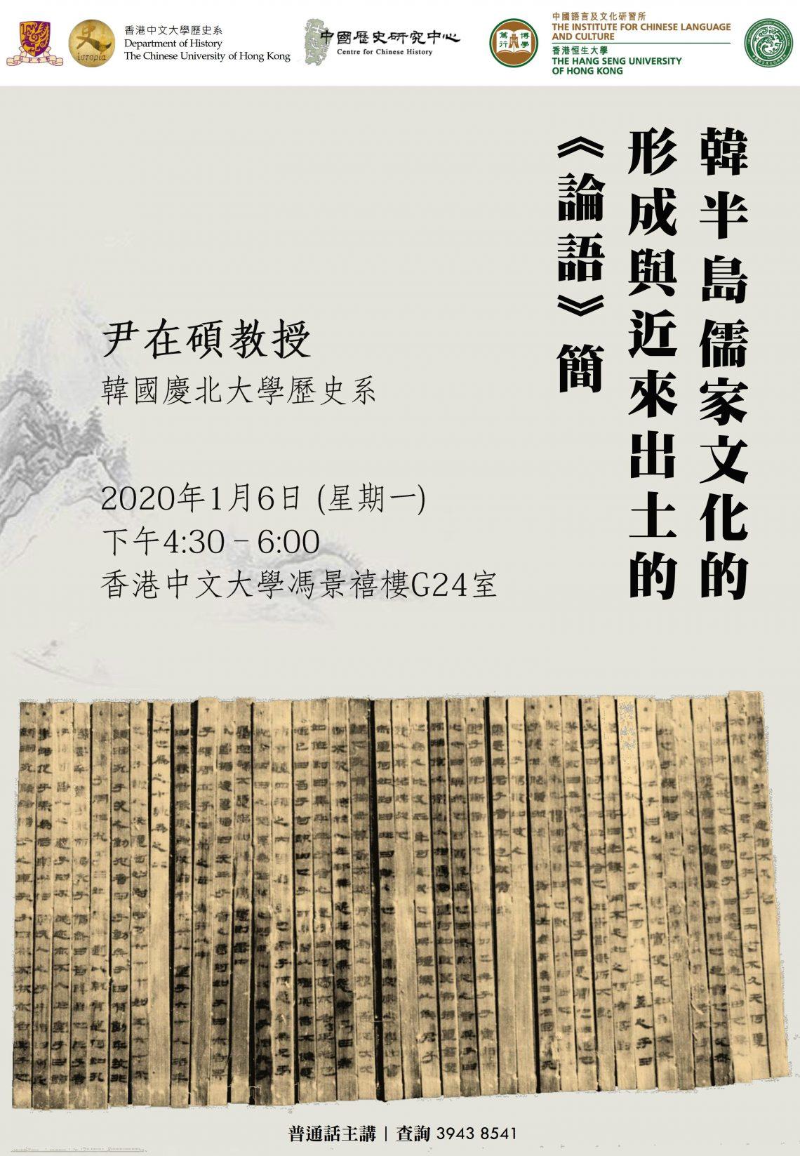 學術講座:韓半島儒家文化的形成與近來出土的《論語》簡