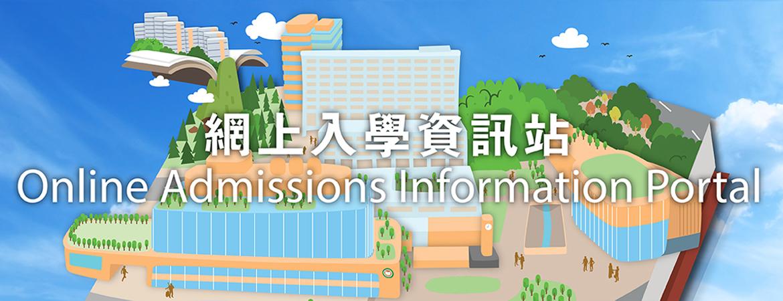網上入學資訊站