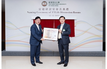 HSUHK Naming Ceremony of FTLife Discussion Rooms