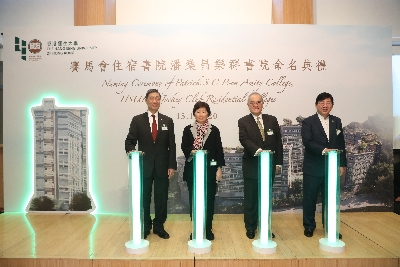 HSUHK holds Naming Ceremony of Patrick S C Poon Amity College, HSUHK Jockey Club Residential Colleges