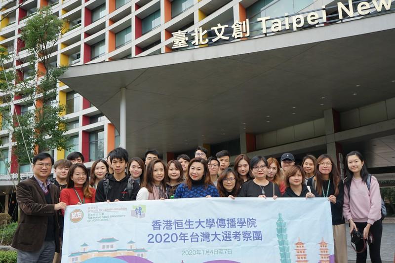 傳播學院舉辦2020年台灣總統、副總統及立法委員選舉考察團