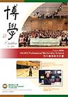 HSUHK e-Newsletter Jan 2020 Issue Cover