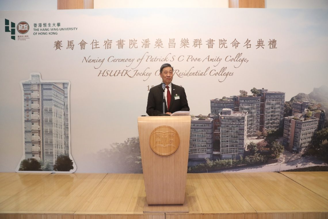 Naming Ceremony of Patrick S C Poon Amity College, HSUHK Jockey Club Residential Colleges