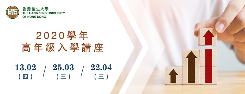 Senior-Year AdmissionTalks 2020 Entry_cn