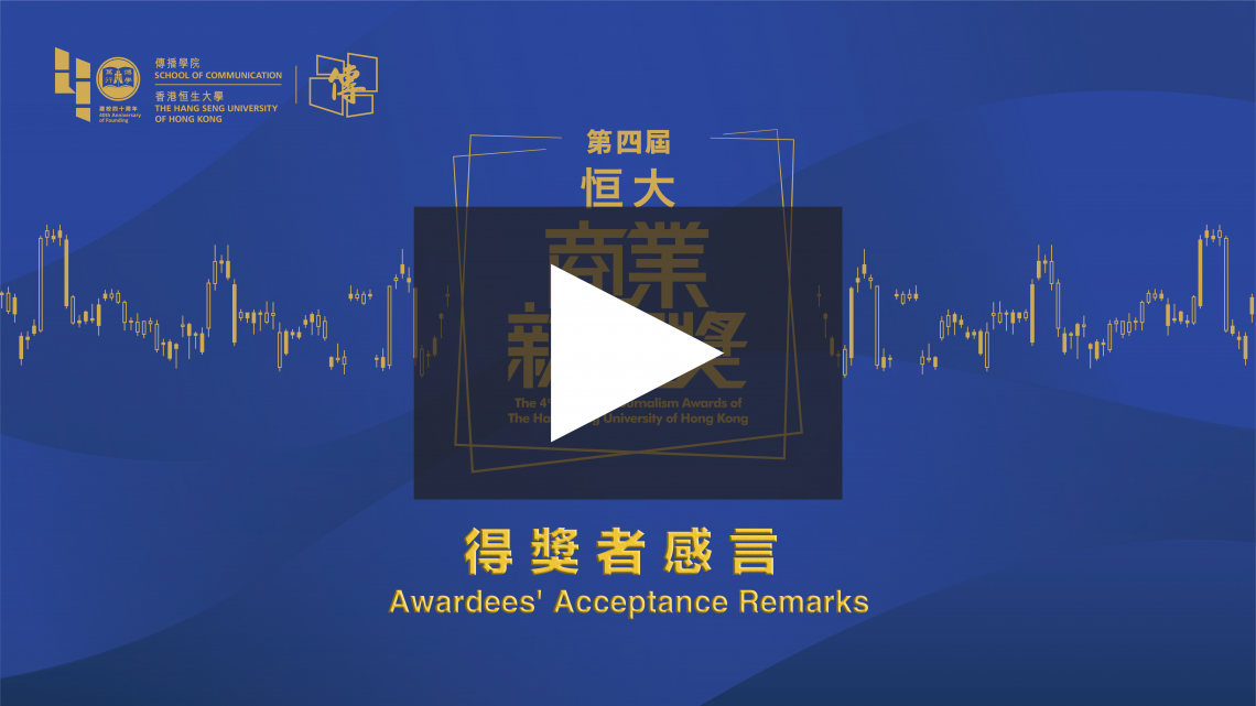 HSUHK Business Journalism Awards Awardees' Acceptance Remarks