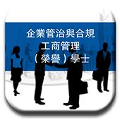 企業管治與合規 工商管理(榮譽)學士