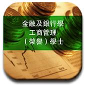 金融及銀行學 工商管理(榮譽)學士