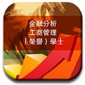 金融分析 工商管理(榮譽)學士